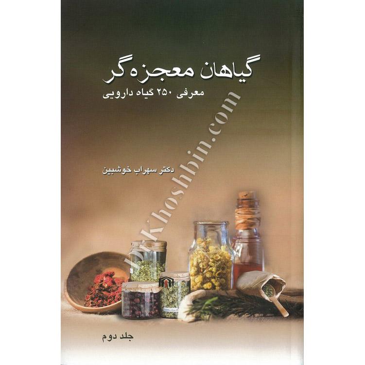 100 Magical Herbs (Volume II)