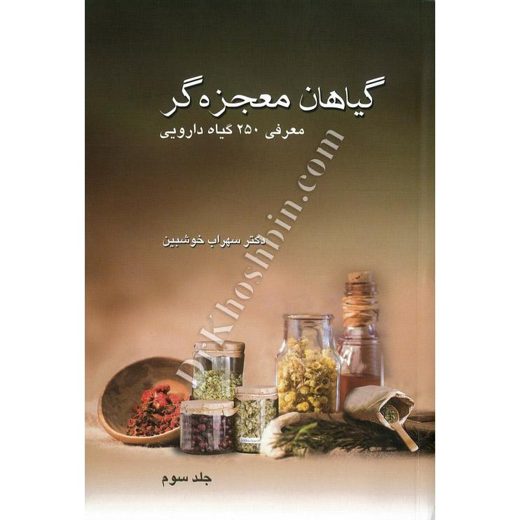 100 Magical Herbs (Volume III)