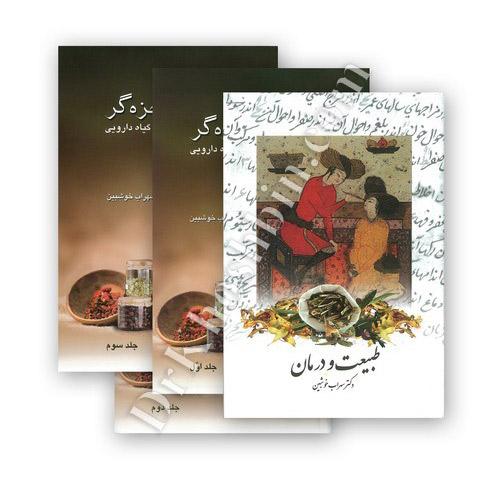 Prof. Khoshbin Book Bundle